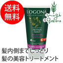 ロゴナ(LOGONA) ヘアマスク<ホホバ> 150ml 【...