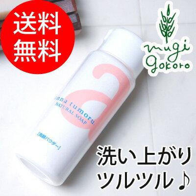 アンナトゥモールナチュラルソープ45g洗顔パウダー購入金額別特典ありオーガニック無添加送料無料正規品