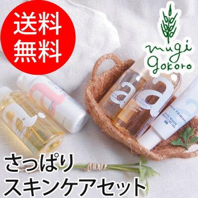 アンナトゥモールクレンジングオイル・洗顔パウダー・化粧水・美容液・保湿ジェルのセットスキンケアセット