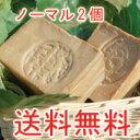 【全品送料無料】アレッポの石鹸 ノーマル【2個】 200g×2個 (全身用石鹸) 【顔・全身などに使える石鹸♪低刺激でしっとり潤います♪】