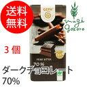 ゲパ GEPA オーガニック ダークチョコレート 70% 40g×3個セット 【チョコレート】 【