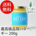 GHEE EASY ギー・イージー 200g 【食用バター】...