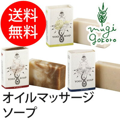 MOONSOAPムーンソープヨギソープ100g石鹸購入金額別特典ありオーガニック無添加送料無料正規品