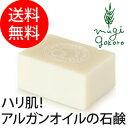 ナイアード アルガン石鹸 145g 【石鹸】(洗顔、全身洗浄...