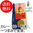 【ゾネントア】【sonnentor】カレー(辛・粉末) 35g (スパイス)/カレー粉/無農薬/オーガニック/有機