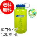【水筒】【ボルダリング クライミング 送料無料】■正規品■【ナルゲン nalgene】広口1.0L