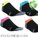 【靴下】【ボルダリング クライミング】■正規品■【FOOTM...