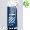 ホワイトアウト クラッシュカット 100g 【クライミング用チョーク】【whit...