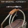 革製ハンドルカバー 2個1組 【かごバッグ】【持ち手カバー】【サイザルバッグ用】