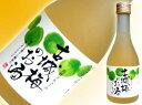 ショッピング300ml 12°古城梅のお酒300ml 長崎の梅酒