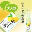 7°ゆうこうのお酒720ml【ながさき特産★柑橘果実のお酒】 一度味わったら忘れられない香り