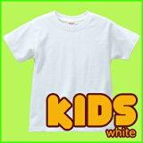 一个或2★提供电子邮件服务 - 61%折扣 - 160日元用最好的运输●●白色的T?行之间,每年颁发2008年的排名?好东西童装T恤的大小,以便!童装T恤 - [Tシャツ 半袖 無地 キッズTシャツ 2枚までメール便 80 90 100 110 1