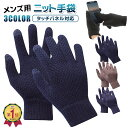 手袋 ハンドウォーマー ニット 手ぶくろ 防寒 秋 冬 スマホ手袋 スマートフォン対応 タッチパネル メンズ