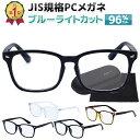 【ランキング1位獲得】 JIS検査済 PCメガネ パソコン メガネ PC眼鏡 ブルーライトカット 9...
