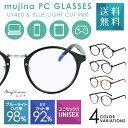 【JIS検査済み ブルーライトカット 98%】PC眼鏡 PC...