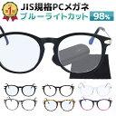 【JIS検査済み ブルーライトカット 98%】 PC眼鏡 P...
