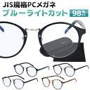 【JIS検査済み ブルーライトカット 98%】 PC眼鏡 P