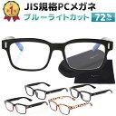 【JIS検査済み ブルーライトカット 70%】 PC眼鏡 P...