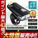 【ランキング1位獲得】 自転車 ライト LED 防水 USB...