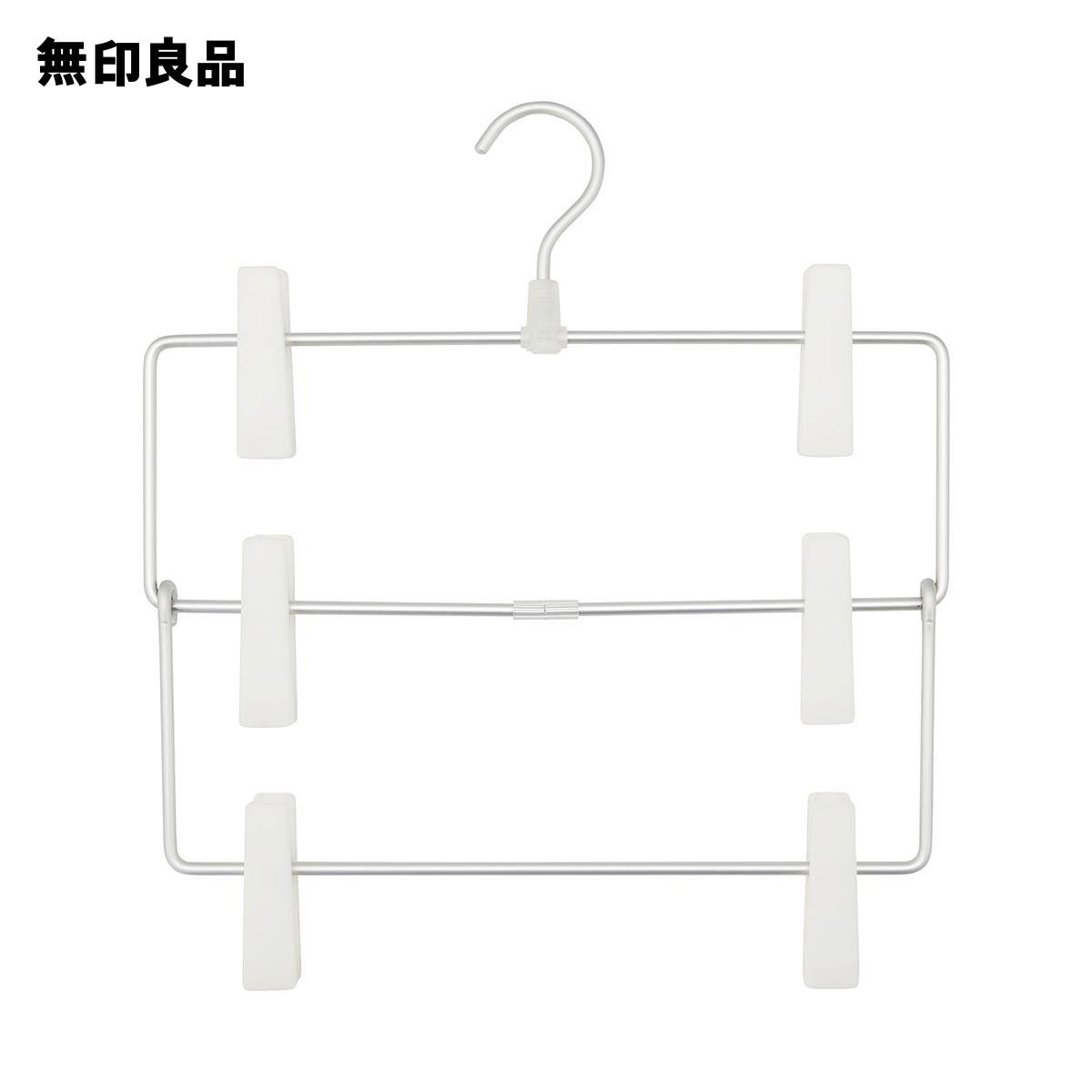 アルミハンガー・パンツ/スカート用3段
