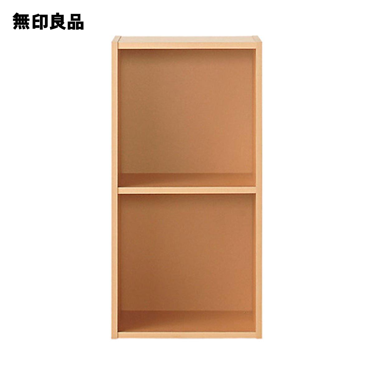 無印良品 パルプボードボックス タテヨコA4サイズ・2段