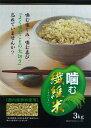 噛む繊維米 3kg玄米 発芽玄米 発芽 米 ダイエット