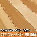 ウエスタンレッドシダー 無垢 羽目板 節無 無塗装 長さ1830×巾80×厚さ8ミリ品