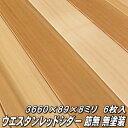 ウエスタンレッドシダー 無垢 羽目板 節無 無塗装 長さ3660×巾89×厚さ8ミリ品