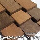 イタウバ 3000×90×90(ミリ) 4面面取り 4面プレナー(26.7kg)