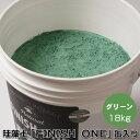 珪藻土塗り壁材 ケイソウくん「フィニッシュワン」 18kg入 グリーン色【缶入り】(旧商品名:カラフル&イージー)