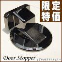 マグネット式 ドアストッパー ブラッククローム色 1個入
