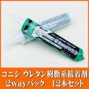 コニシ ウレタン樹脂系接着剤 KU-928C-E 2wayパック 760ml 12本セット