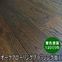 なら 無垢 フローリング ユニ ブラッシング加工 ブラック色 自然塗装品 120ミリ巾品