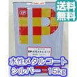 【送料無料】インターナショナルペイントIP水性メタルコート艶有り シルバー 15kg