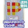 【送料無料】インターナショナルペイントIP水性メタルコート艶消し オレンジ 15kg
