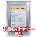 日本ペイント(ニッペ)1500Kシンナー 16L業務用/洗浄/塗料希釈/洗い