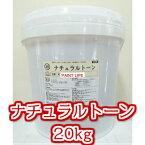 菊水化学工業(kikusui) ナチュラルトーン 各色 20kg