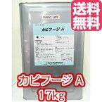【送料無料】菊水化学工業カビフージA 17kg業務用/水性/ケツロナイン