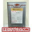 日本ペイント(ニッペ)速乾さび止めエコ赤錆・グレー 20kgサビ止め/錆止め