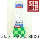 【送料無料】アトミクスアトム フロアトップ#8500標準色 16kgセット業務用/床用/塗床/エポキシ樹脂