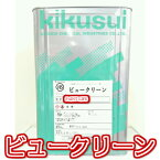 【送料無料】菊水化学工業ビュークリーン 白 16kg