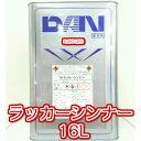 ダンケミカルTKラッカーシンナー 16L業務用/洗浄/洗い