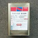 日本特殊塗料(ニットク)ウレタンゴム用 硬化促進剤 4kg