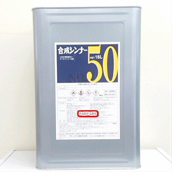 (16L) アトミクス合成シンナーNo.6