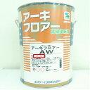 エスケー化研アーキフロアーAW標準色 4kg