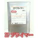 【送料無料】大日本塗料ZPプライマー無鉛各色 20kg16kg業務用/DIY/錆止め/サビ止め