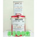 大日本塗料エポニックス#20中塗 白 4kgセット