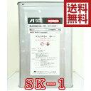 【送料無料】アネスト岩田スラッジキラー SK-1 20kg