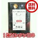 【送料無料】関西ペイントカンペ 1液MレタンHG つや有り 白 15kg