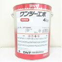 大日本塗料ワンツーエポ標準色 4kg